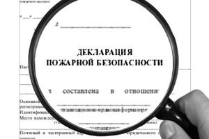 Разработка деклараций пожарной безорпасности