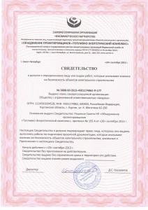 QScan09202013_120601