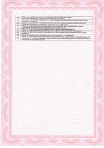QScan09202013_120601-3