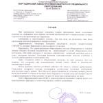 Отзыв Варгашинский завод