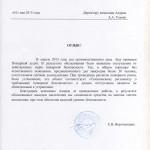 Отзыв. ИП Воротынцева