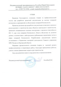 ИП КОЛОБОВ Ю.Н._0001