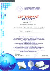 """Сертификат о прохождении обучения по теме: Инновационные технологии тушения пожаров на базе модулей - """"Ураган"""""""