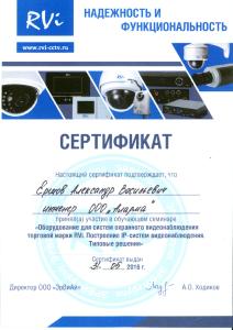 Сертификат Ершов