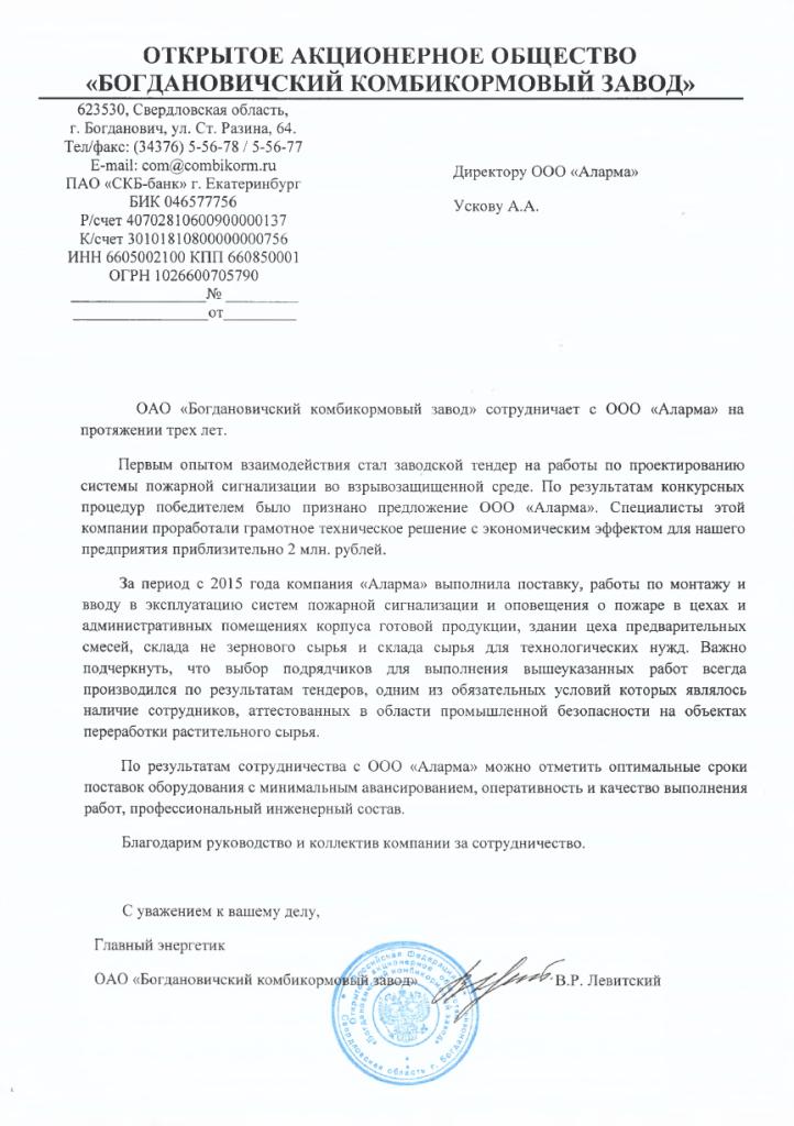 Отзыв Богданович