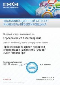 bolid_att_18002796-001