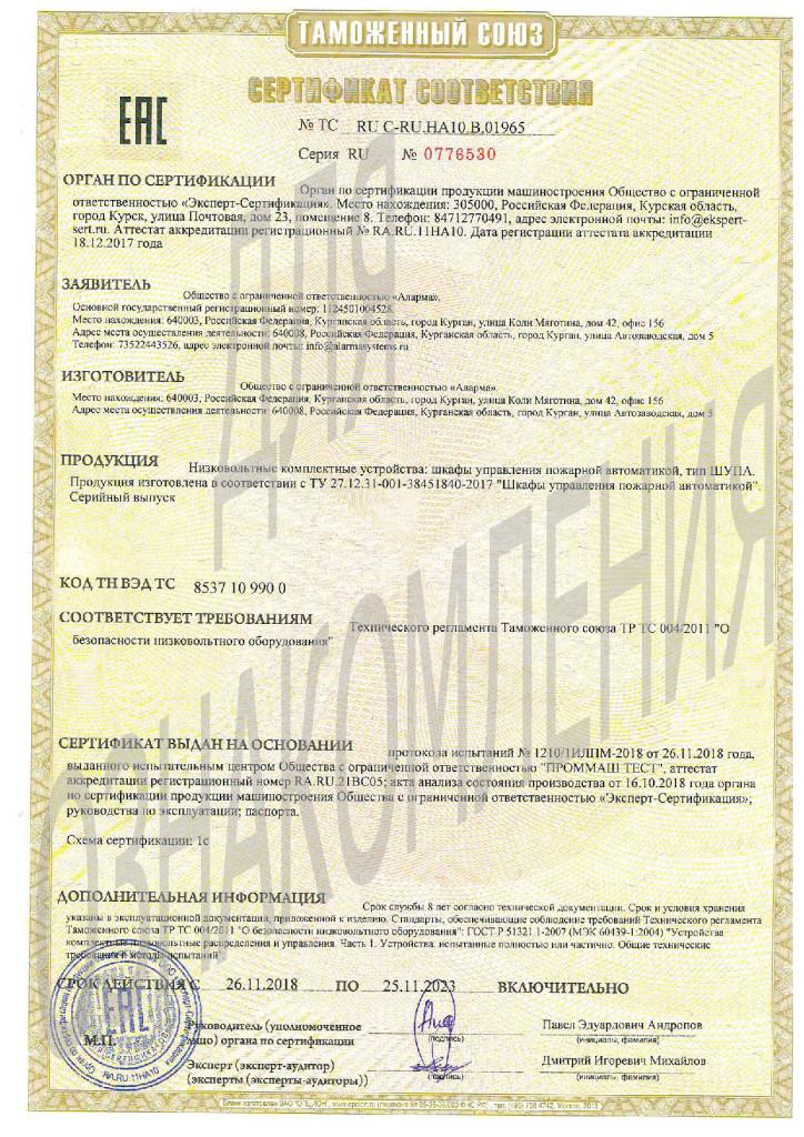 сертификат 004-0018
